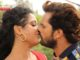 Balam Ji Love You Khesari Lal Kajal Raghwani