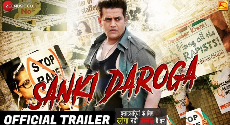 Sanki Daroga Bhojpuri Movie Trailer