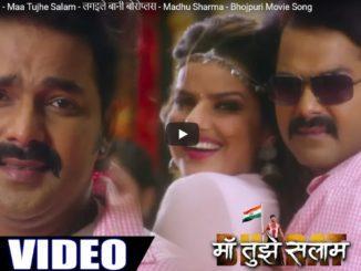 Maa Tujhe Salam - लगइले बानी बोरोप्लस - Madhu Sharma - Bhojpuri Movie Song