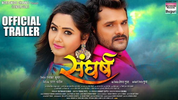 Bhojpuri Movie sangharsh
