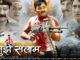 Pawan Singh Maa Tujhe Salam Relise In Bihar