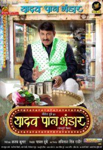 Narendra Modi's favorite hero Manoj Tiwari's film 'Yadav Pan Bhandar' will now be displayed