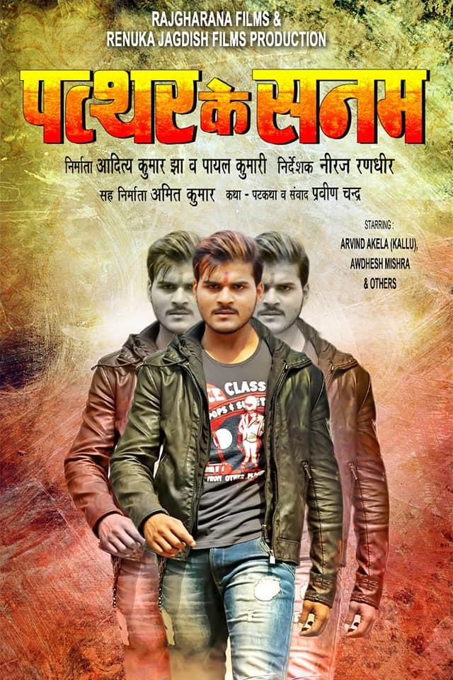 Patthar Ke Sanam ( Arvind Akela Kallu & Ritu Singh ) Movie First Look