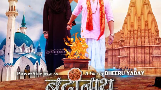 Badarinath Bhojpuri Movie First Look