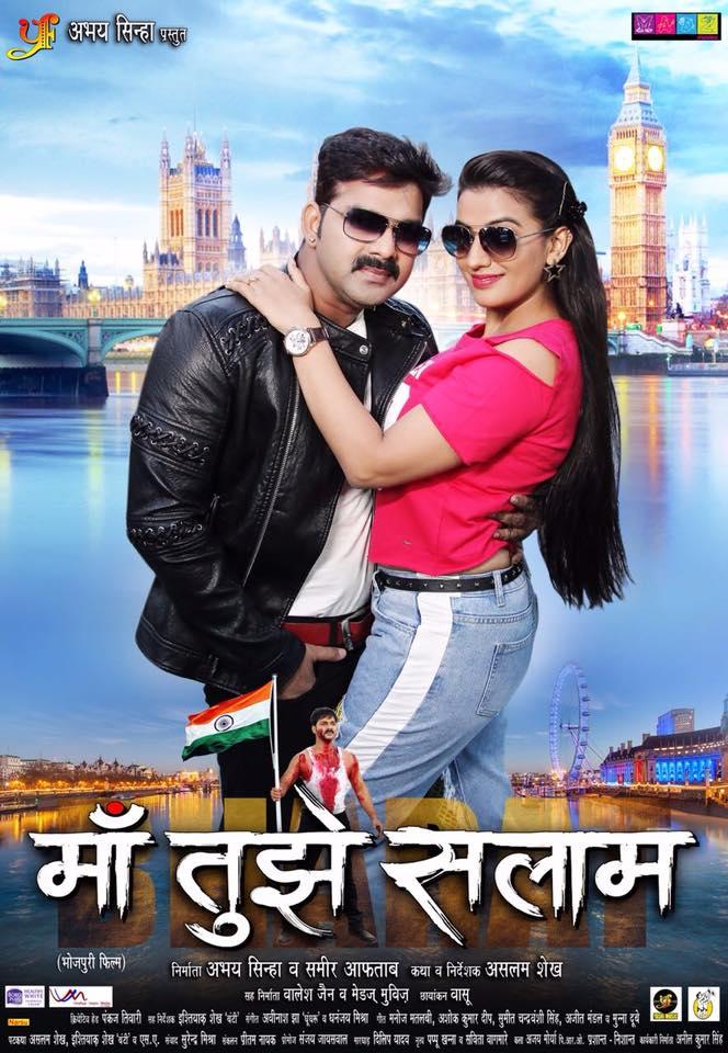 Maa Tujhe Salaam Pawan Singh Bhojpuri Movie Wallpaper 2
