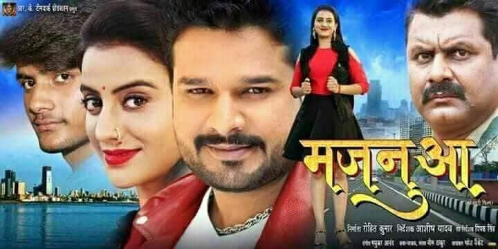Majanua ( Ritesh Pandey & Akshara Singh ) Bhojpuri Movies First Look