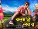 Balam Ji Love You Khesari Lal Yadav Kajal Raghwani First Look
