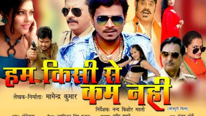 Pramod Premi TYadav Ham Kisi Se Kam Nahi Shooting Start After 18th August