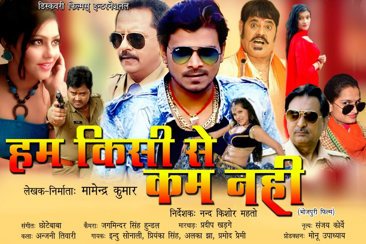 Pramod Premi TYadav Ham Kisi Se Kam Nahi Shooting Start After 18th August