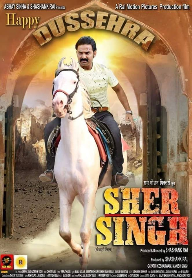Bhojpuri Movie Sher Singh Second Look