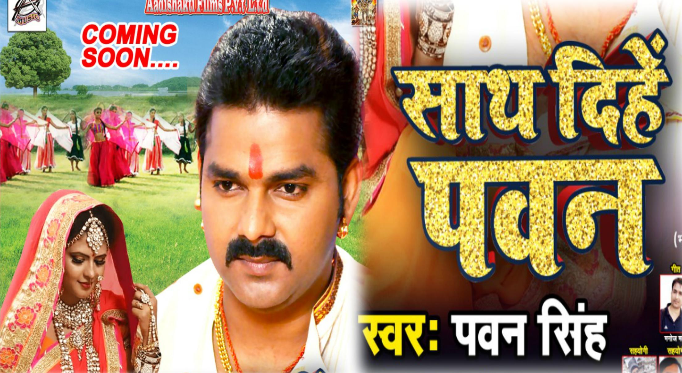 Pawan Singh Chandani Singh New Album Pawan Dihe Sath