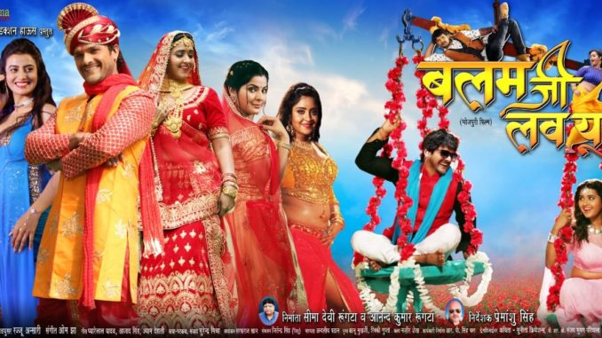 Balam Ji Love You First Look ( Khesari Lal Yadav , Kajal Raghwani )