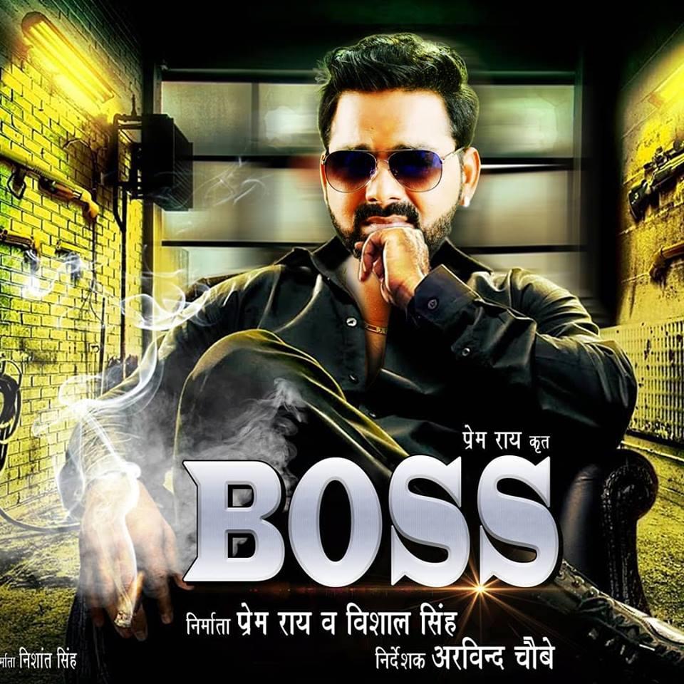 Boss Pawan Singh Bhojpuri Movie First Look