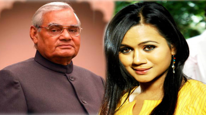 Gunjan Pant said the tribute to the former prime minister - Atal ji is in our hearts immortal