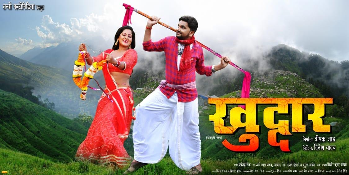 Khuddar Bhojpuri Movie First Look ( Gunjan SIngh , Anjana Singh )