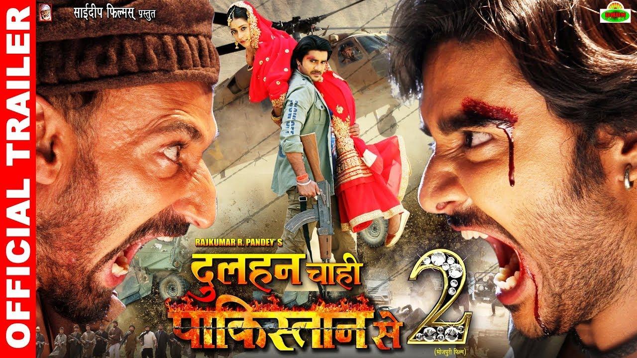 Dulhan Chahi Pakistan Se 2 (Official Trailer)
