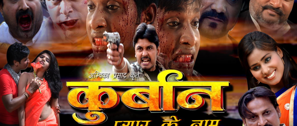 Kurban Pyar Ke Naam Bhojpuri Movie Wallpaper