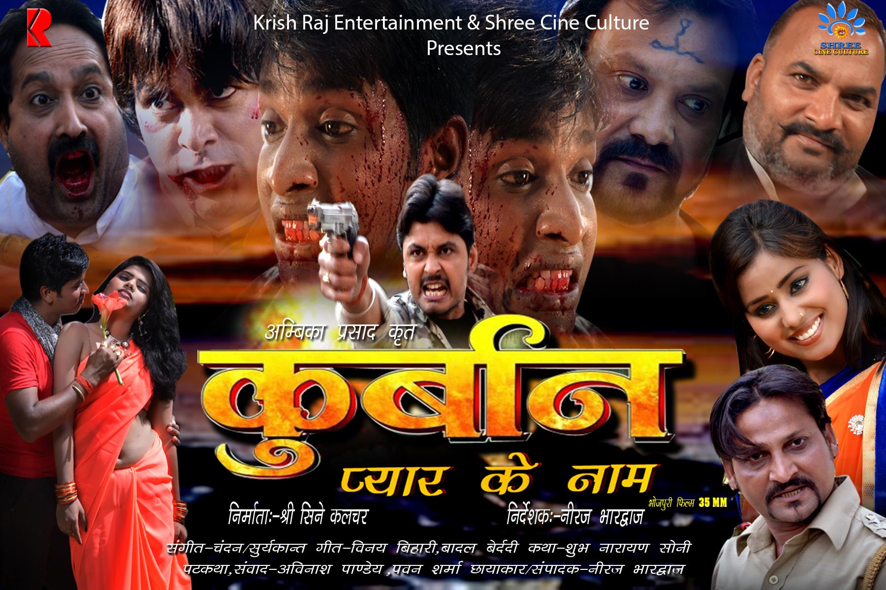 Kurban Pyar Ke Naam Bhojpuri Movie Wallpaper