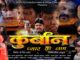 Neeraj Bhardwaj kurban will be released in September