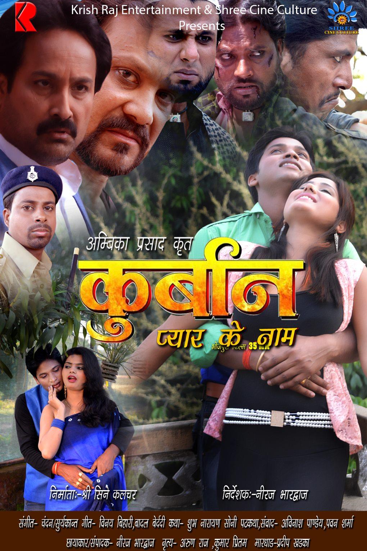 Kurban Pyar Ke Naam Bhojpuri Movie Wallpaper 2