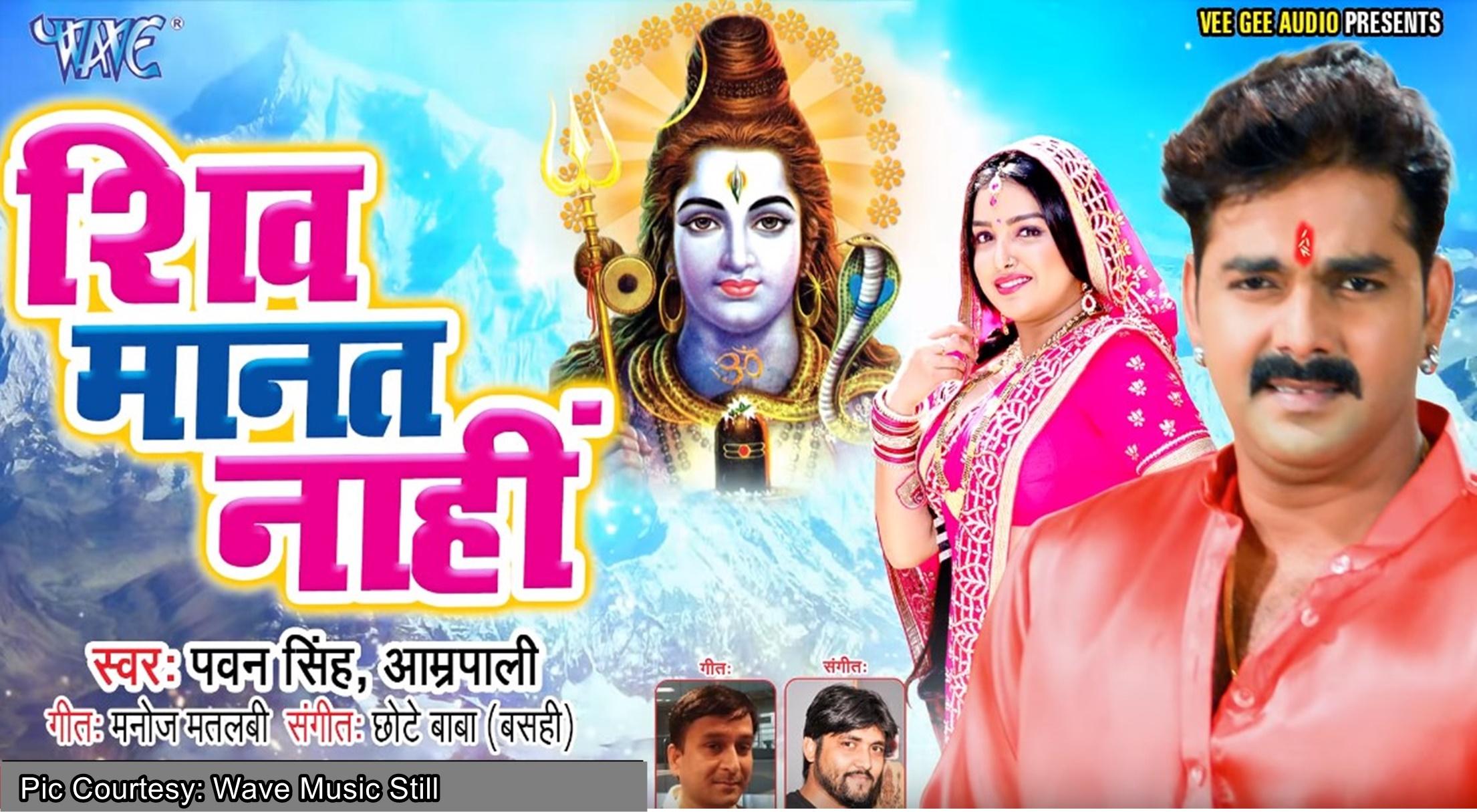 Shiv Manat Nahi - Bhojpuri Kanwar Songs Still