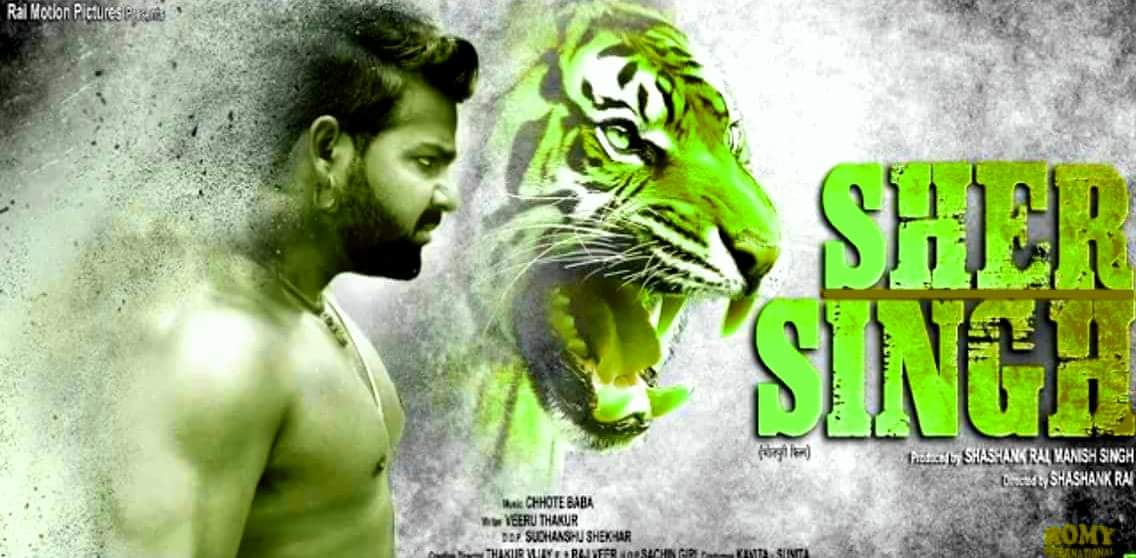 Sher Singh Pawan SIngh Bhojpuri Movie First Look