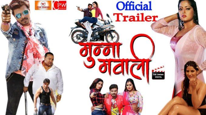Munna Mawali - Official Trailer - Pramod Premi , Anjana Singh , Poonam Dubey