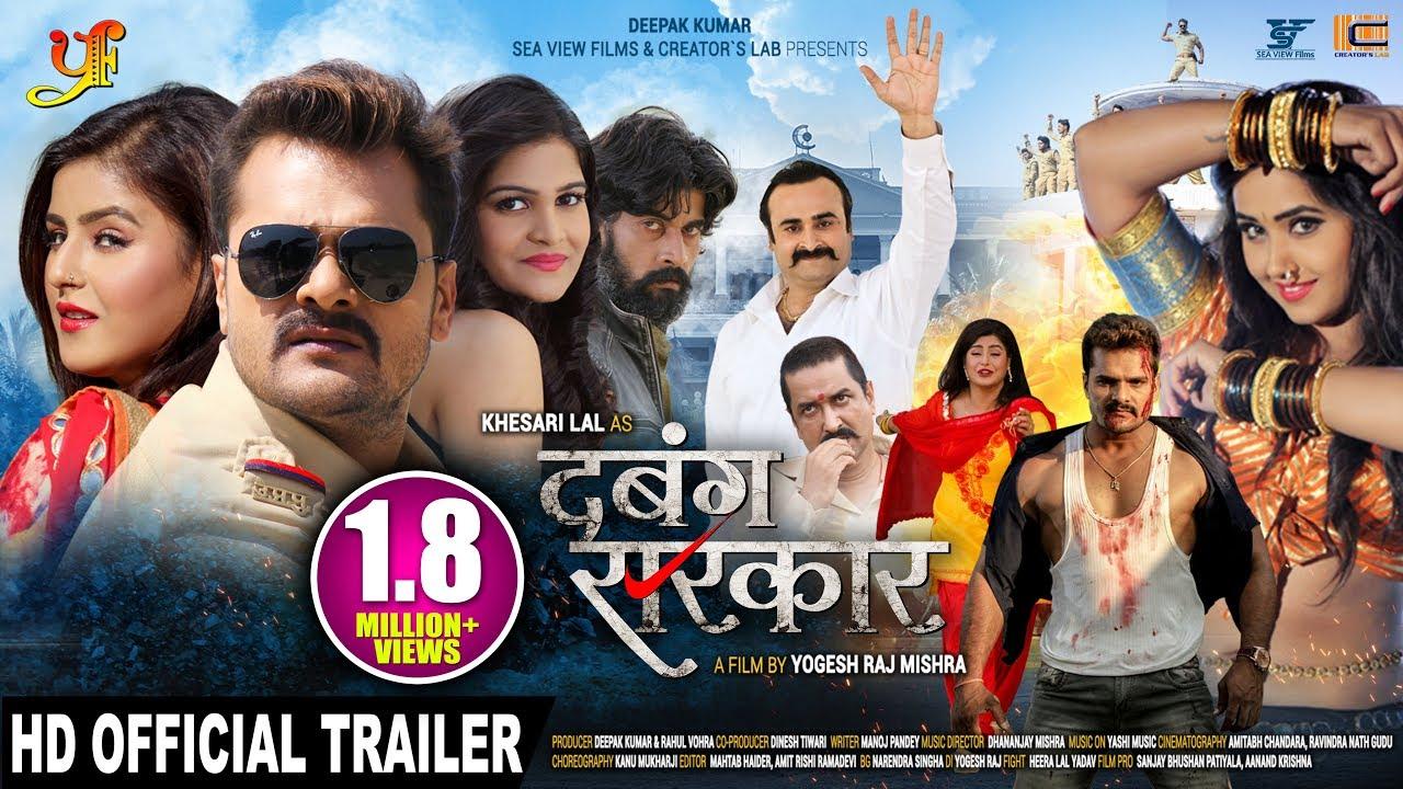 Dabang Sarkar - Official Trailer - Khesari Lal , Aakanksha Awasthi , Kajal Raghwani
