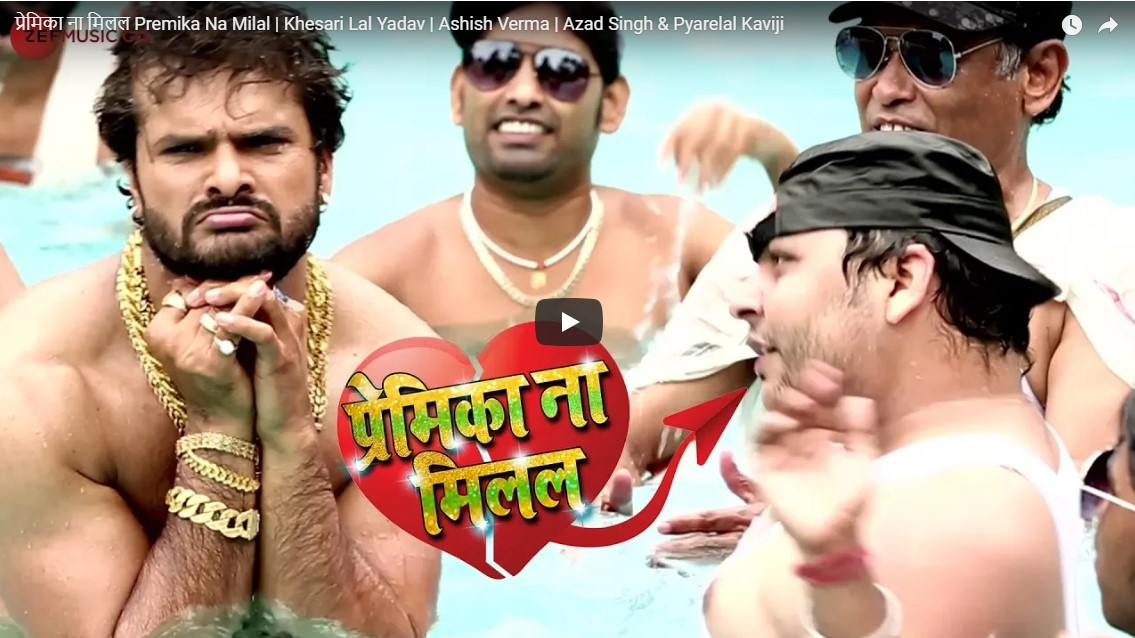 Khesari Lal New Song relise Premika Na Milal