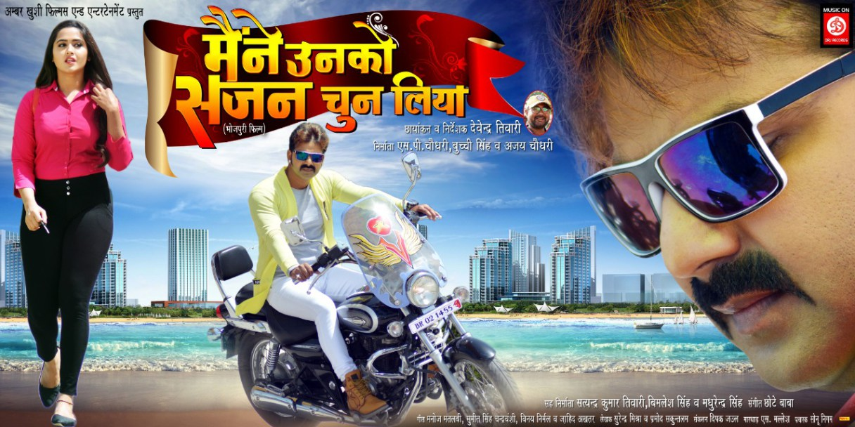 Maine Unko Sajan Chun Liya Bhojpuri Movie First Look, Maine Unko Sajan Chun Liya Bhojpuri HD First Look, Maine Unko Sajan Chun Liya