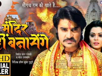 Mandir Wahi Banayenge Chintu, Nidhi Jha Bhojpuri Film Trailer