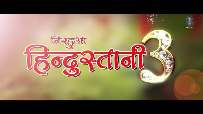NIRAHUA HINDUSTANI 3 Official Teaser Dinesh Lal Yadav Nirahua Aamrapali, Shubhi