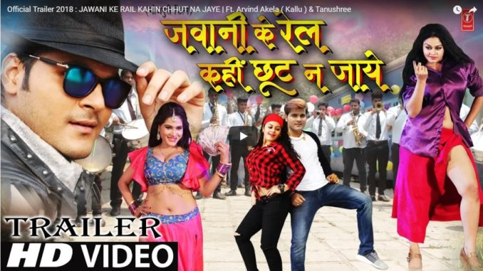 Official Trailer 2018 : JAWANI KE RAIL KAHIN CHHUT NA JAYE | Ft. Arvind Akela ( Kallu ) & Tanushree