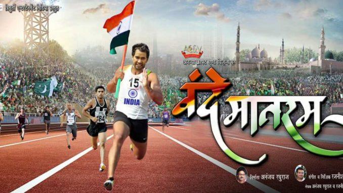 Vande Matram Dinesh Lal Yadav Nirahua Bhojpuri Movie First Look
