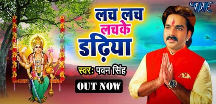 Lach Lach Lachke Dadhiya - Devi Bhajan