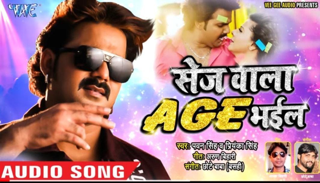 Sej Wala Age Bhail - Bhojpuri Hit Song 2018