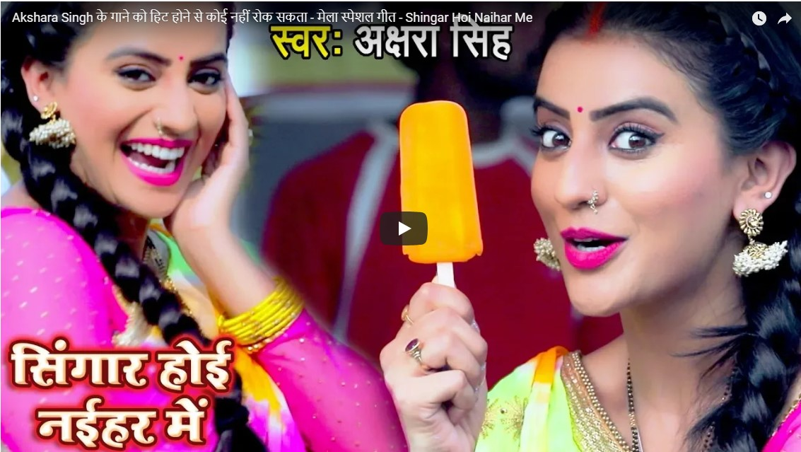 Shingar Hoi Naihar Me Song Akshara Singh