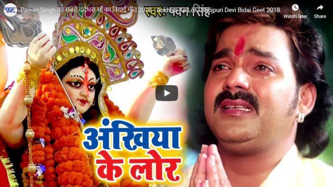 Ankhiya Ke Lor - Bhojpuri Devi Bidai Geet 2018