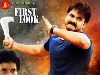 Bhojpuri Film Raja Pawan Singh First Look