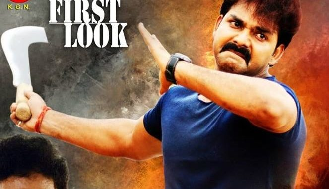Bhojpuri Film Raja Pawan Singh First Look
