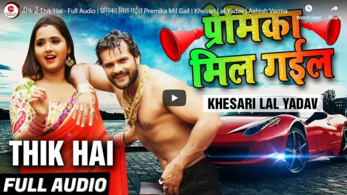 Khesari Lal Yadav New Song Thik Hai Premika Na Milal