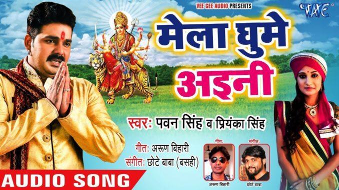Mela Ghume Aini Pawan Singh Video Song