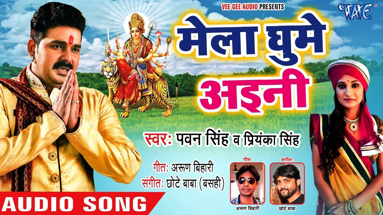 Mela Ghume Aini Pawan Singh Video Song