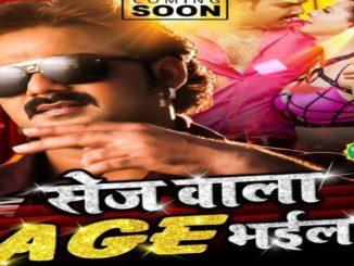 Pawan Singh New Album Seg Wala Age Bhail