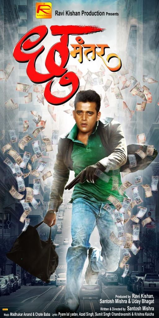 The first look of superstar Ravi Kishan's film 'Chu Mantar' and 'Pandit ji tahi na baeh kahan ho 3'