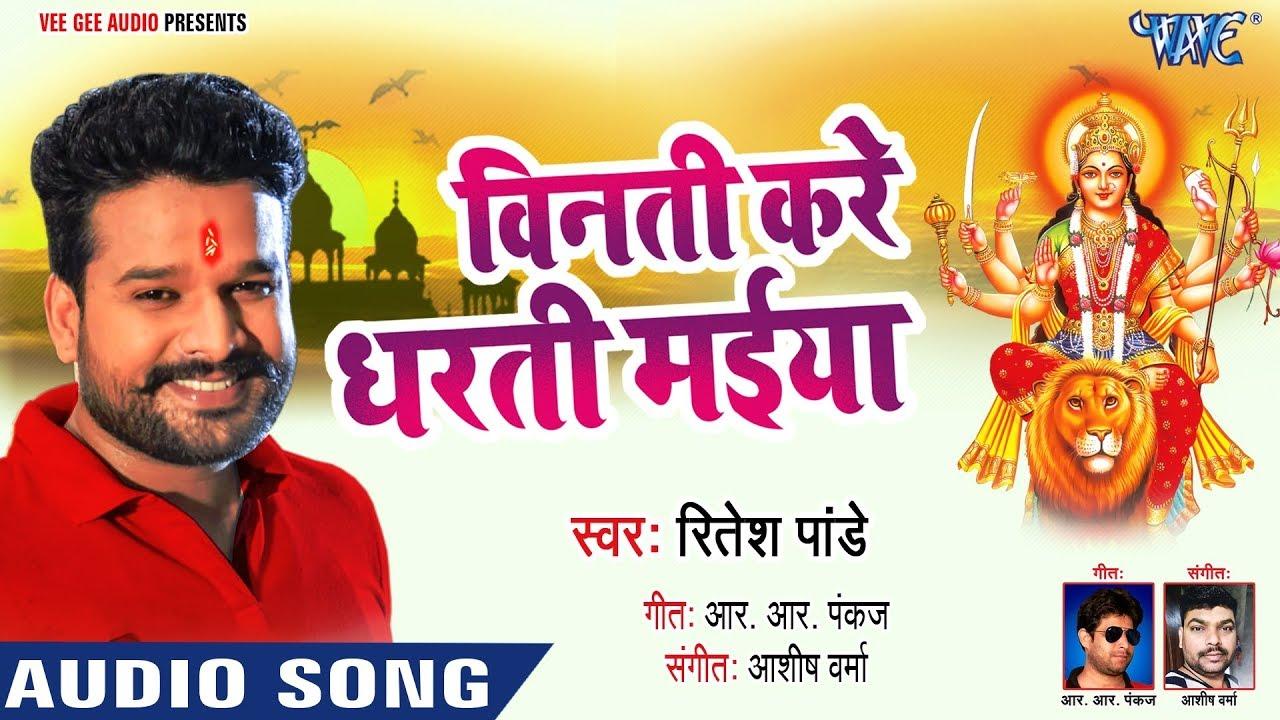 Ritesh Pandey Devi Geet 2018 - Vinti Kare Dharti Maiya - Bhojpuri Devi Geet 2018