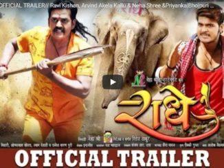RADHE -OFFICIAL TRAILER// Ravi Kishan, Arvind Akela Kallu & Neha Shree &Priyanka|Bhojpuri Movie 2018