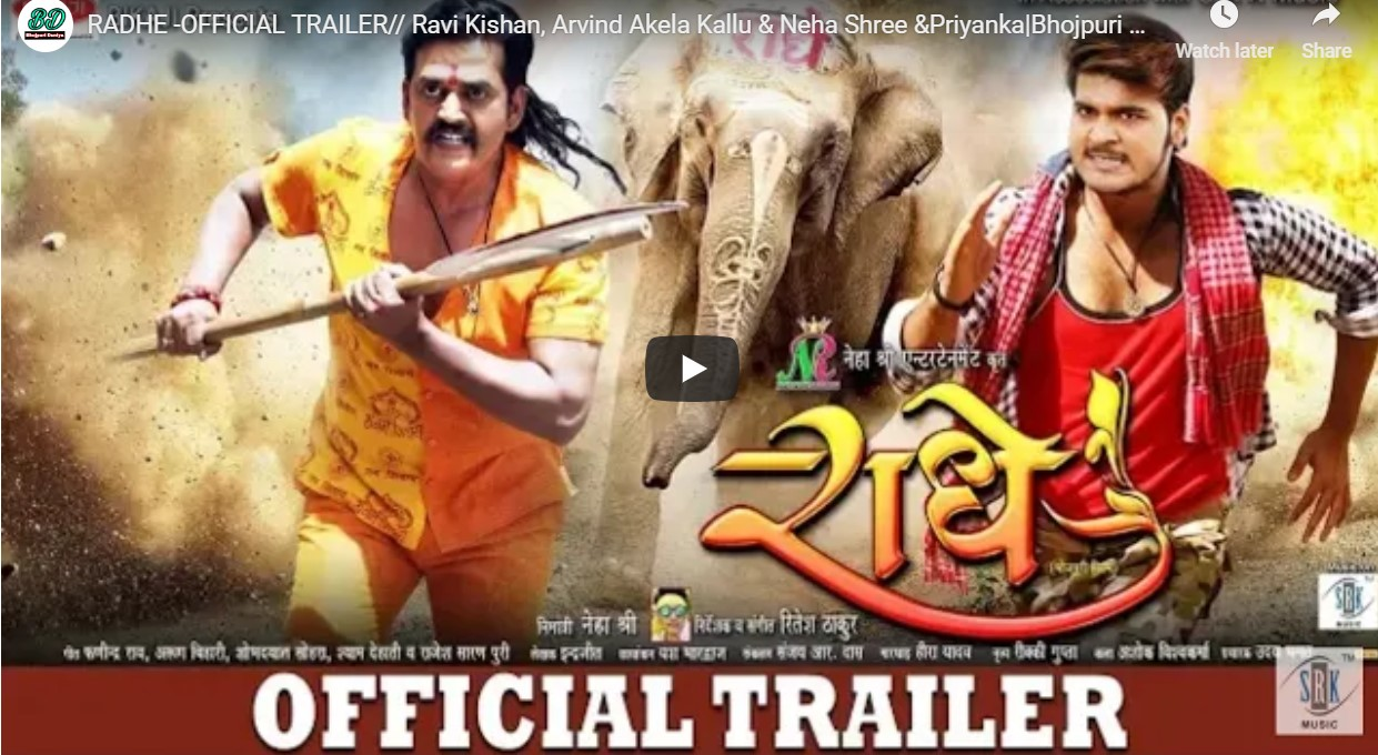 RADHE -OFFICIAL TRAILER// Ravi Kishan, Arvind Akela Kallu & Neha Shree &Priyanka|Bhojpuri Movie 2018