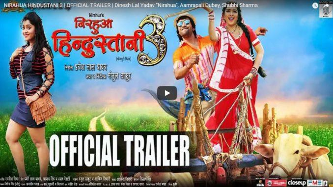 "NIRAHUA HINDUSTANI 3   OFFICIAL TRAILER   Dinesh Lal Yadav ""Nirahua"", Aamrapali Dubey, Shubhi Sharma"