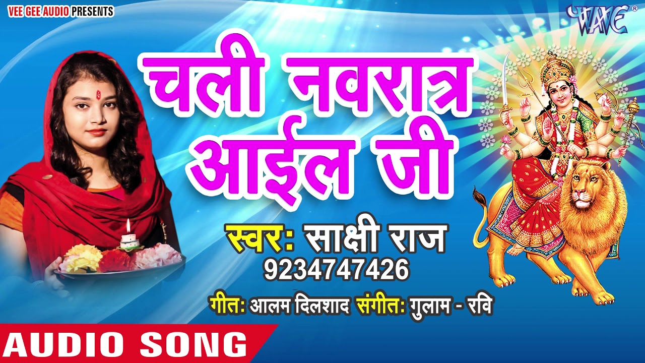 Chali Navratan Aail Ji - Mati Ke Kalsha
